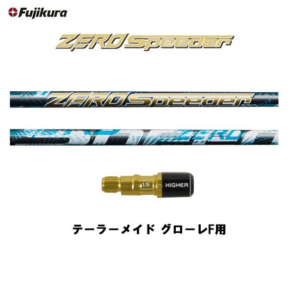 ゼロスピーダー Fujikura ZERO Speeder テーラーメイド グローレF用 新品 スリーブ付シャフト ドライバー用 カスタムシャフト 非純正スリーブ