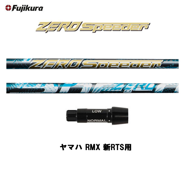 ゼロスピーダー Fujikura ZERO Speeder ヤマハ RMX 新RTS用 新品 スリーブ付シャフト ドライバー用 カスタムシャフト 非純正スリーブ