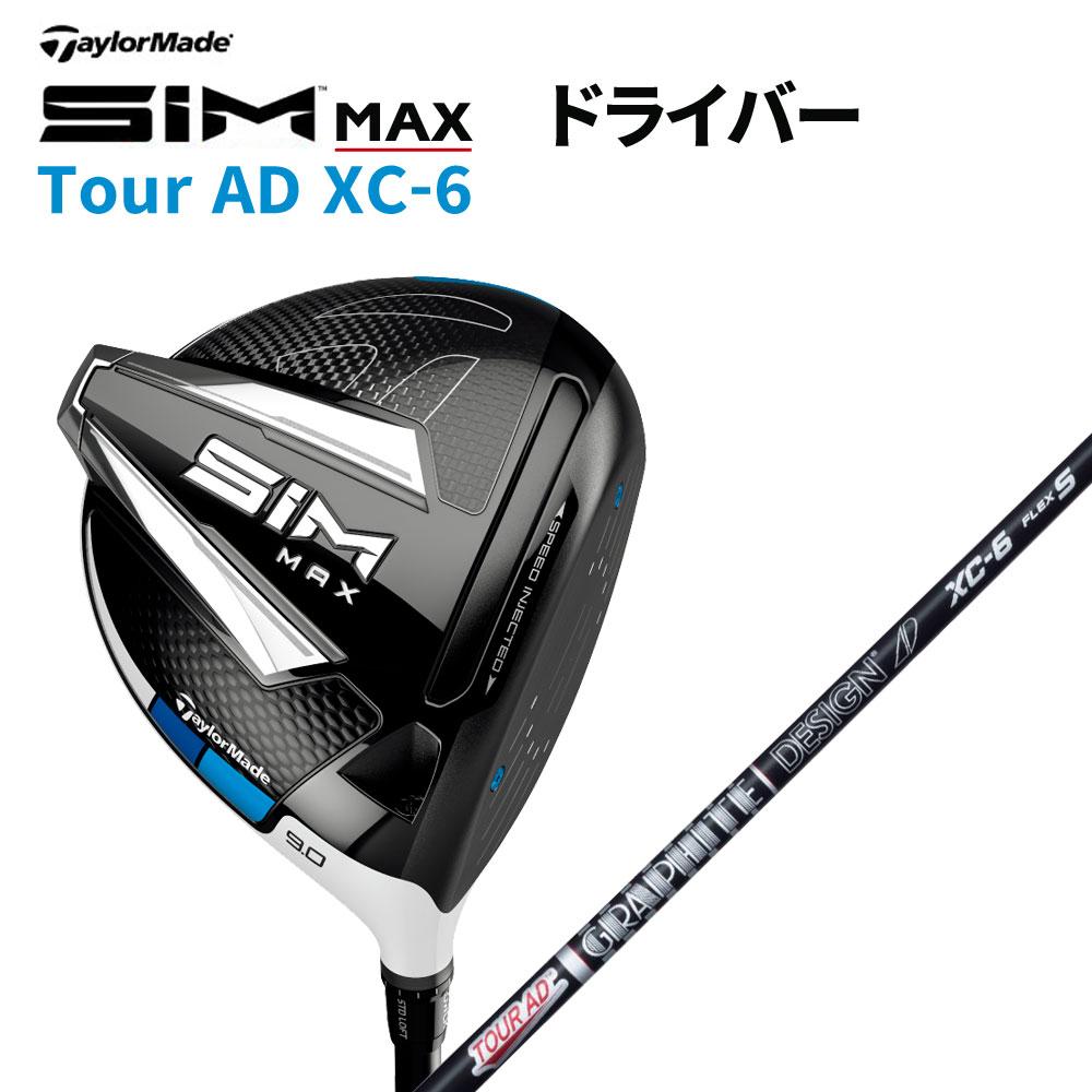 テーラーメイド SIM MAX ドライバー Tour AD XC-6 純正カスタムシャフト 日本正規品 2020年モデル