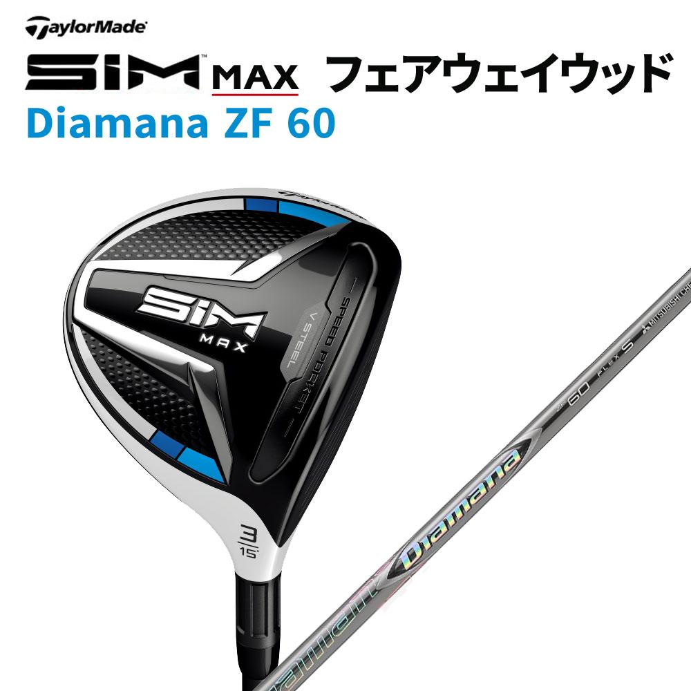 【2月7日発売】テーラーメイド SIM MAX フェアウェイウッド Diamana ZF 60 純正カスタムシャフト #3 #5 日本正規品 2020年モデル