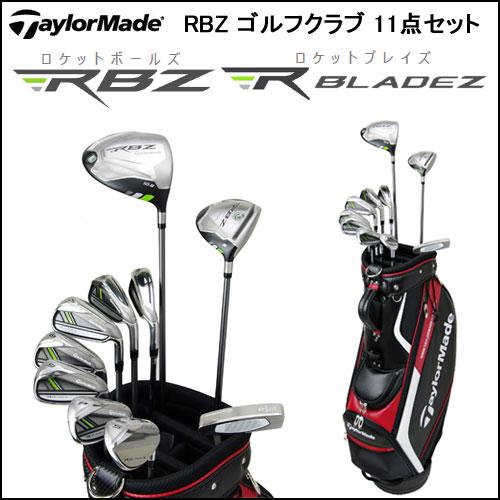 テーラーメイド (Taylor Made)ゴルフクラブセット オールインワン RBZ ロケットボールズ ロケットブレイス 11点セット 2017年
