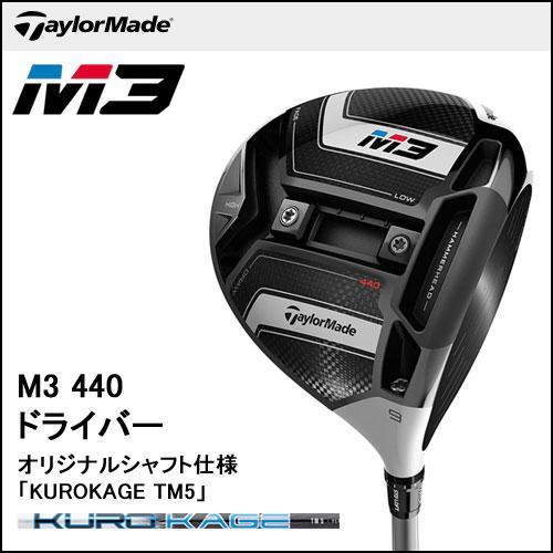 テーラーメイド M3 440 ドライバー KUROKAGE TM5 シャフト 日本正規品 2018