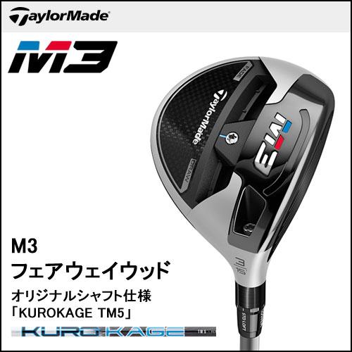 テーラーメイド M3 フェアウェイウッド KUROKAGE TM5 シャフト 日本正規品 2018 TM-111