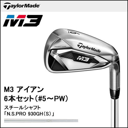 テーラーメイド M3 アイアン 6本セット (#5~PW) N.S.PRO 930GH スチールシャフト アイアンセット 日本正規品