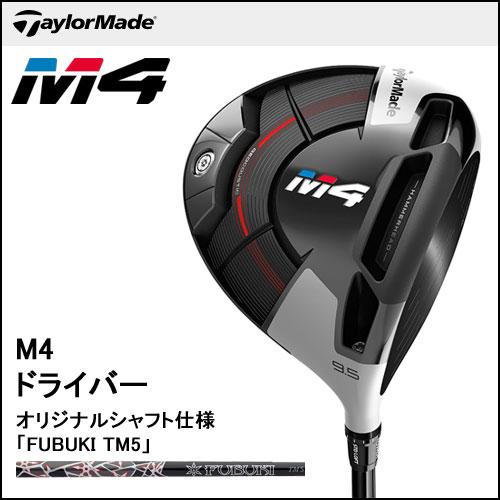 テーラーメイド M4 ドライバー FUBUKI TM5 シャフト 日本正規品 2018