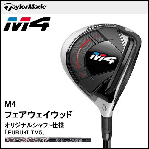 テーラーメイド M4 フェアウェイウッド FUBUKI TM5 シャフト 日本正規品 2018 TM-111