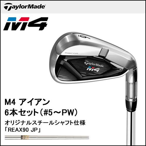 テーラーメイド M4 アイアン 6本セット (#5~PW) REAX90 スチールシャフト アイアンセット 日本正規品