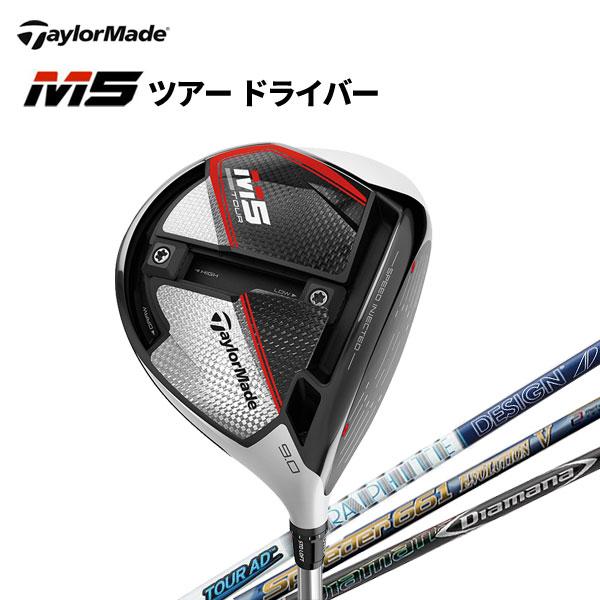 テーラーメイド M5 ツアー ドライバー メーカーカスタムシャフト 日本正規品