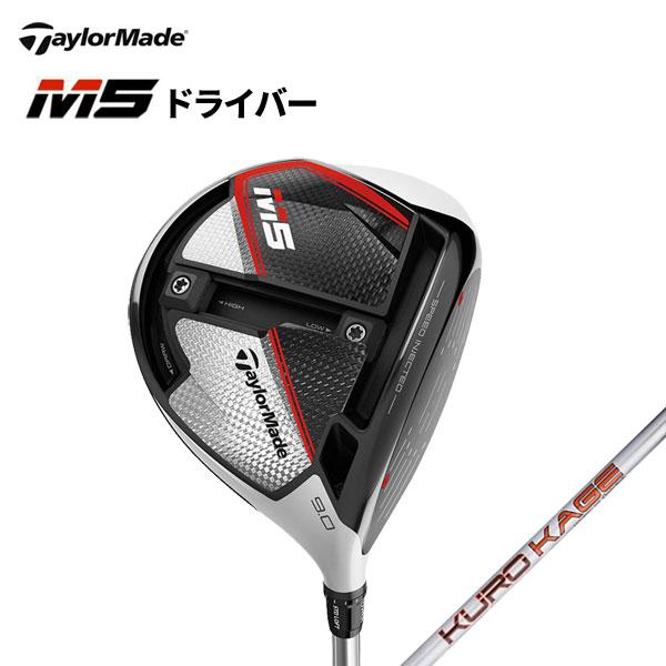 テーラーメイド M5 ドライバー KUROKAGE TM5 2019 純正シャフト 日本正規品