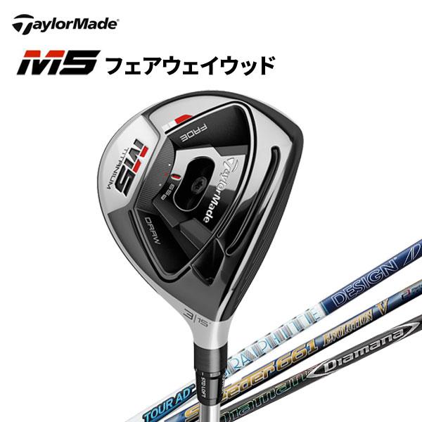 テーラーメイド M5 フェアウェイウッド メーカーカスタムシャフト 日本正規品
