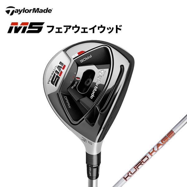 テーラーメイド M5 フェアウェイウッド KUROKAGE TM5 2019 純正シャフト 日本正規品