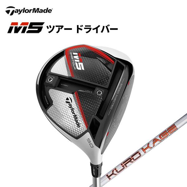 テーラーメイド M5 ツアー ドライバー KUROKAGE TM5 2019 純正シャフト 日本正規品