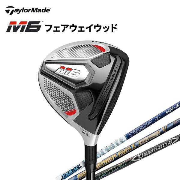 テーラーメイド M6 フェアウェイウッド メーカーカスタム シャフト 日本正規品