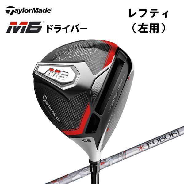 左利き用 レフティ テーラーメイド M6 ドライバー FUBUKI TM5 2019 純正シャフト 日本正規品
