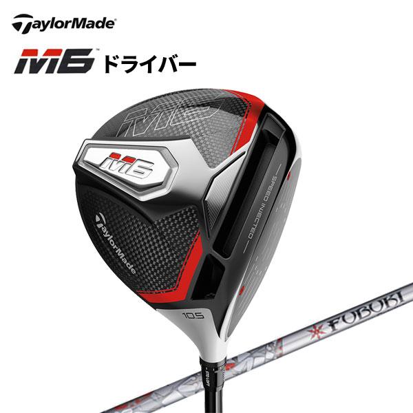 テーラーメイド M6 ドライバー FUBUKI TM5 2019 純正シャフト 日本正規品