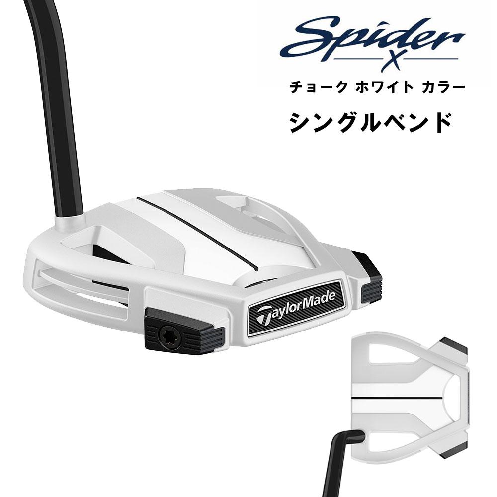 スパイダー X シングルベンド パター チョークホワイト CHALK 白い テーラーメイド 日本正規品