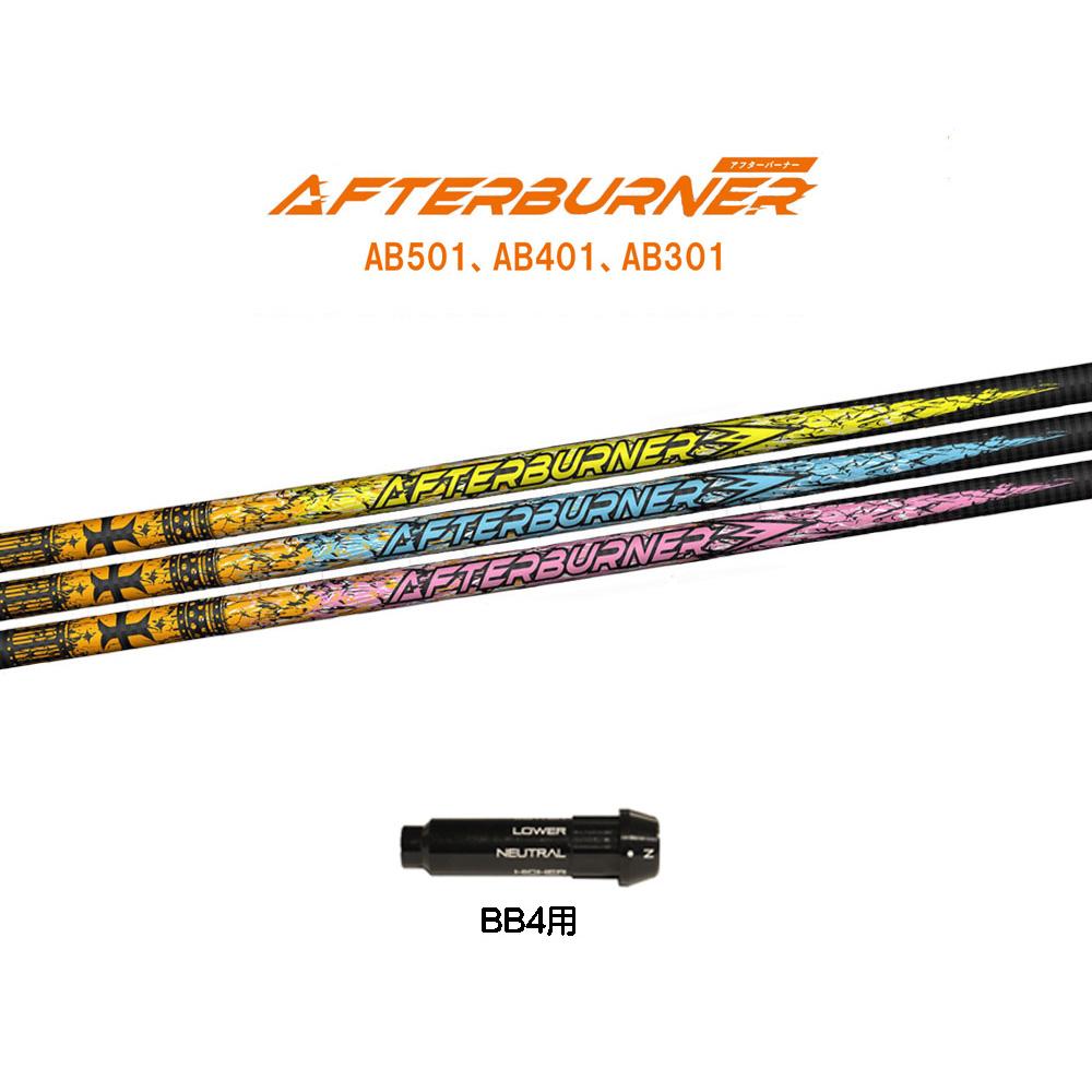 TRPX AFTERBURNER AB301 AB401 AB501 BB4用 新品 スリーブ付シャフト ドライバー用 カスタムシャフト 非純正スリーブ