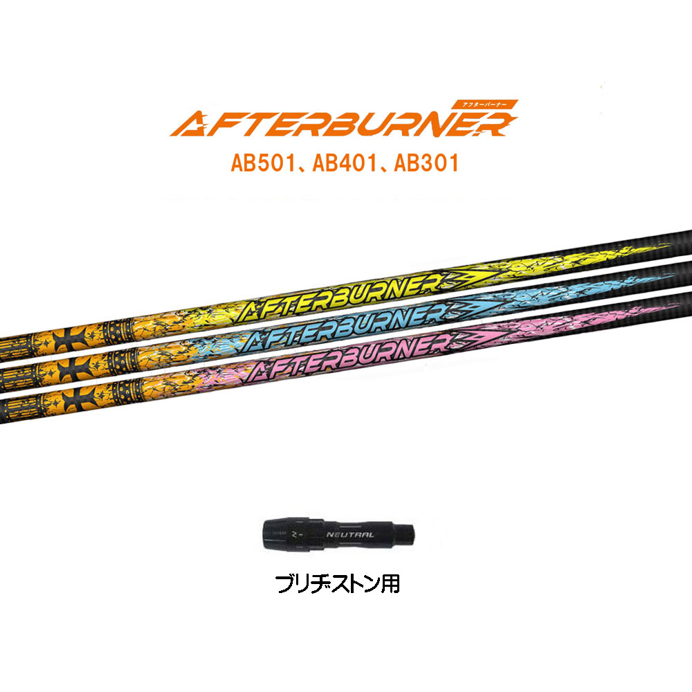 TRPX AFTERBURNER AB301 AB401 AB501 ブリヂストン用 新品 スリーブ付シャフト ドライバー用 カスタムシャフト 非純正スリーブ