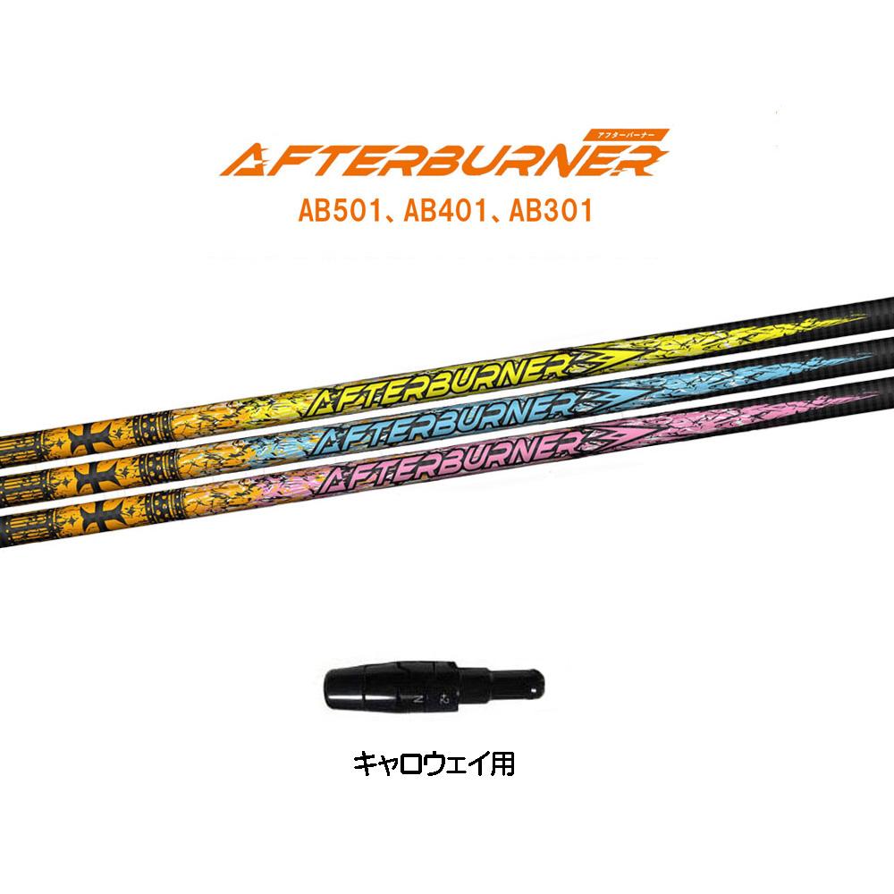 TRPX AFTERBURNER AB301 AB401 AB501 キャロウェイ用 新品 スリーブ付シャフト ドライバー用 カスタムシャフト 非純正スリーブ