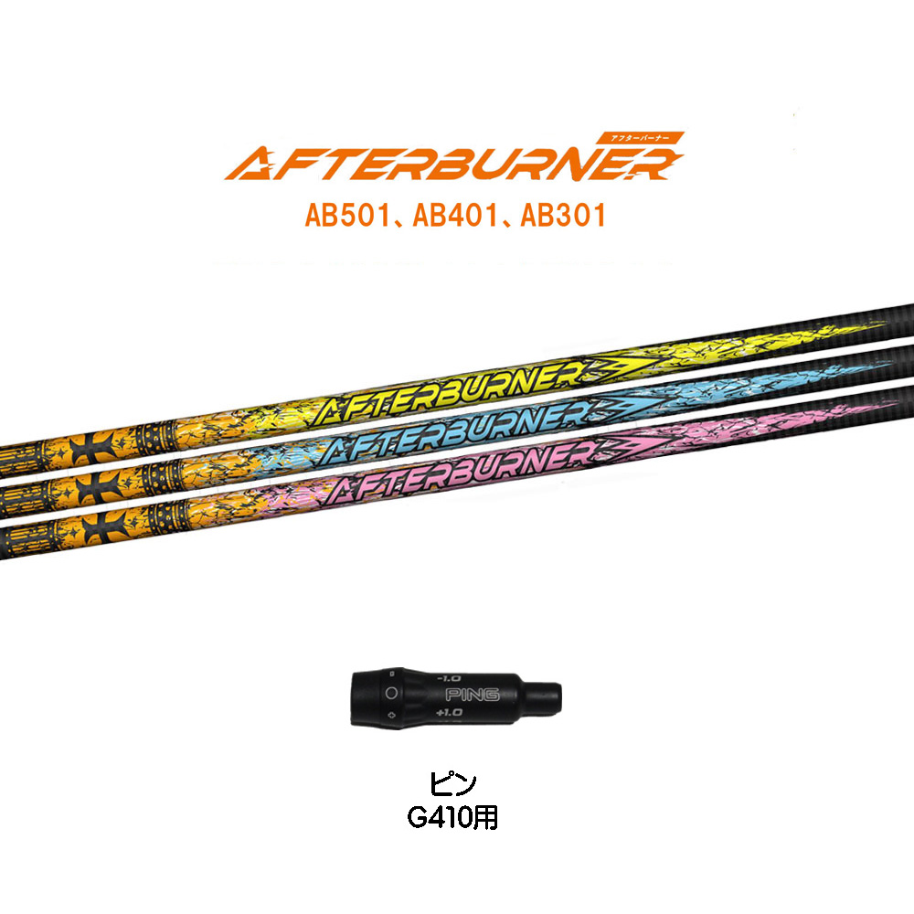 TRPX AFTERBURNER AB301 AB401 AB501 ピン G410用 新品 スリーブ付シャフト ドライバー用 カスタムシャフト 非純正スリーブ