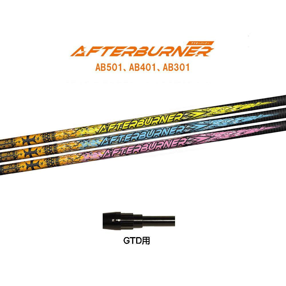 TRPX AFTERBURNER AB301 AB401 AB501 GTD用 新品 スリーブ付シャフト ドライバー用 カスタムシャフト 非純正スリーブ