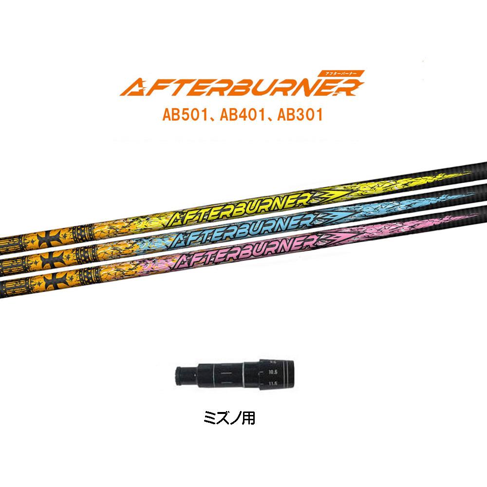 TRPX AFTERBURNER AB301 AB401 AB501 ミズノ用 新品 スリーブ付シャフト ドライバー用 カスタムシャフト 非純正スリーブ