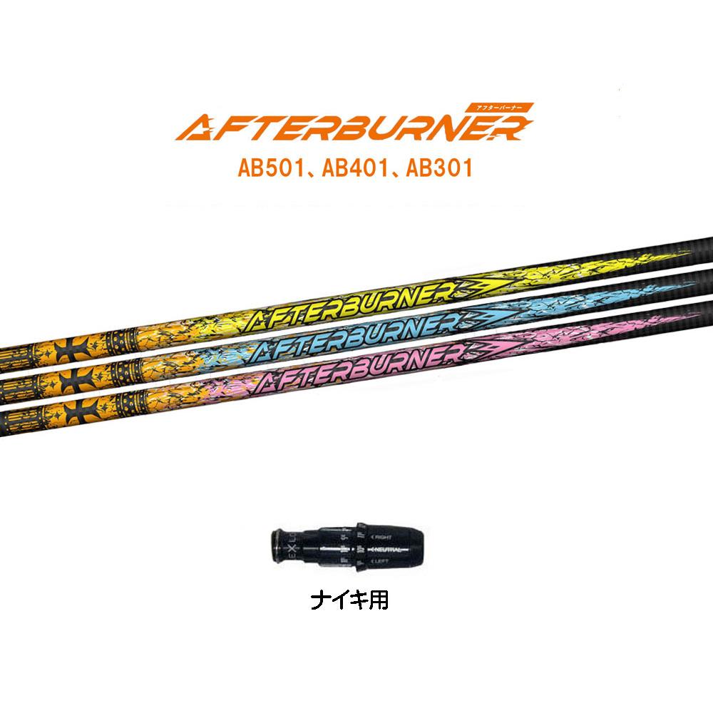 TRPX AFTERBURNER AB301 AB401 AB501 ナイキ用 新品 スリーブ付シャフト ドライバー用 カスタムシャフト 非純正スリーブ