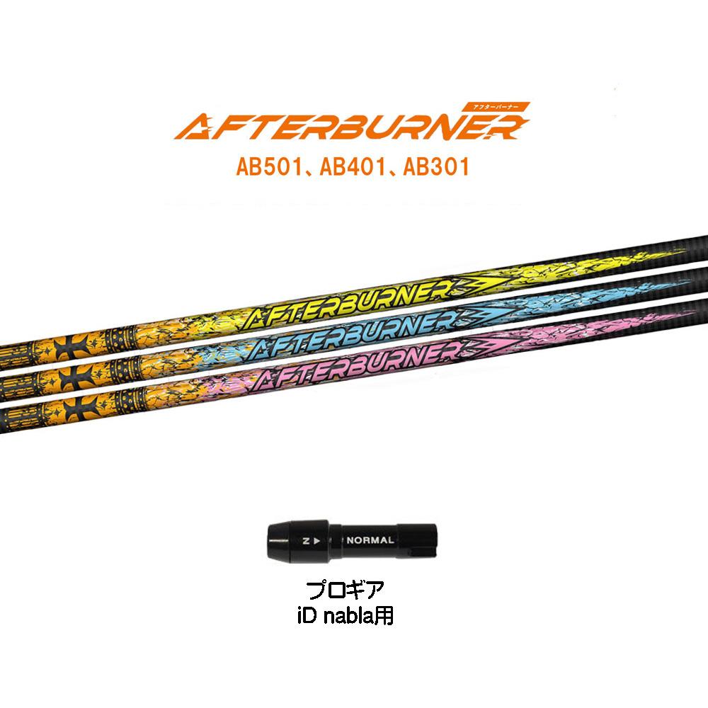 TRPX AFTERBURNER AB301 AB401 AB501 プロギア iD nabla用 新品 スリーブ付シャフト ドライバー用 カスタムシャフト 非純正スリーブ