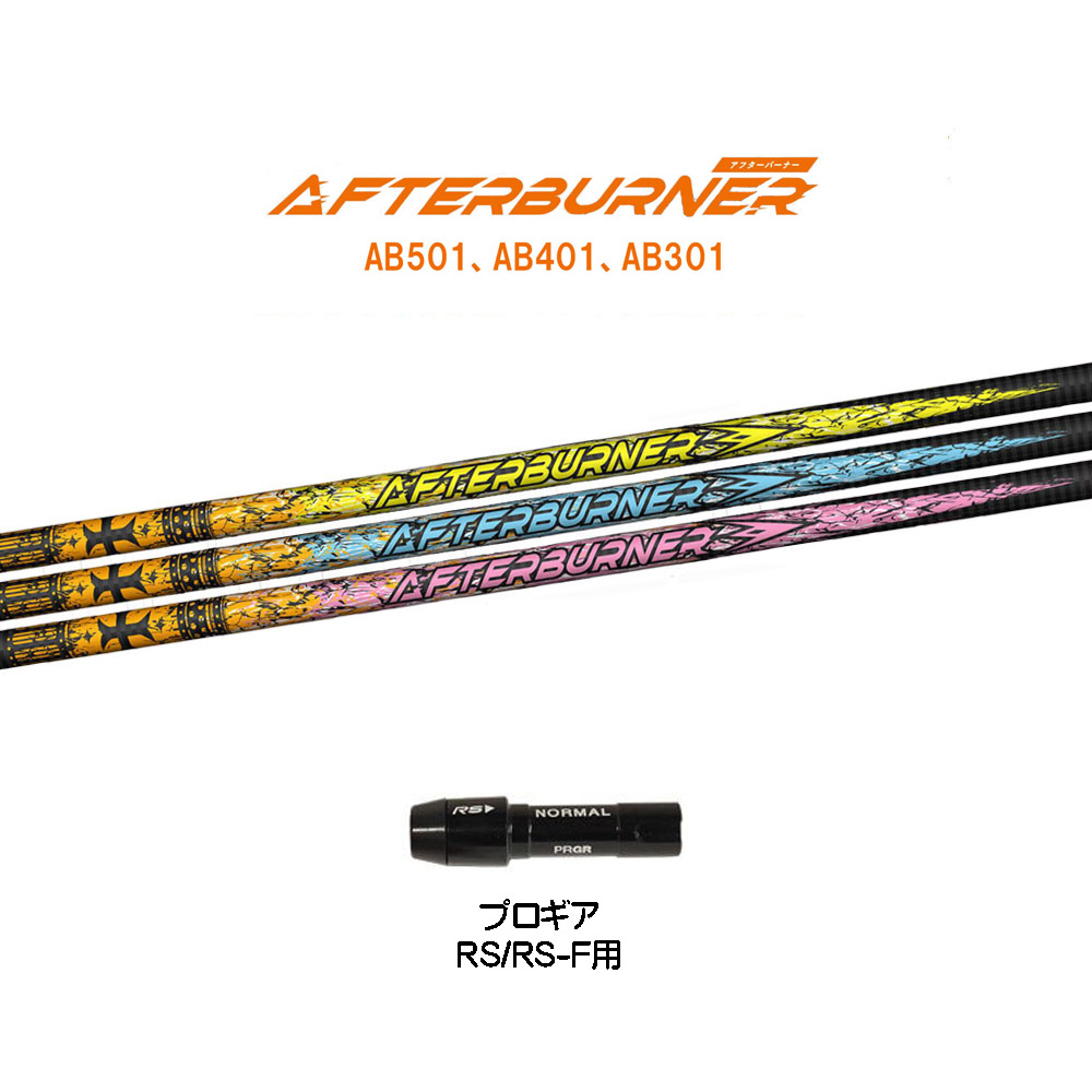 TRPX AFTERBURNER AB301 AB401 AB501 プロギア RS/RS-F用 新品 スリーブ付シャフト ドライバー用 カスタムシャフト 非純正スリーブ