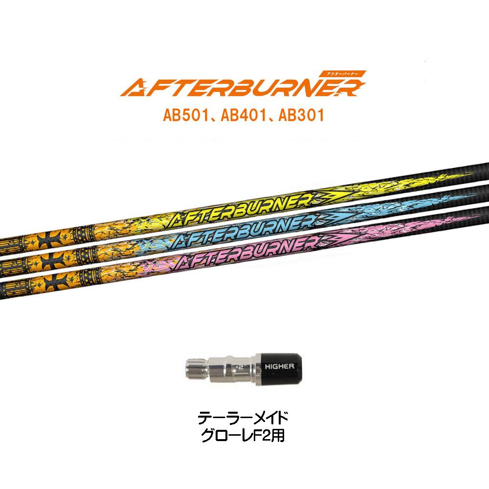 TRPX AFTERBURNER AB301 AB401 AB501 テーラーメイド グローレF2用 新品 スリーブ付シャフト ドライバー用 カスタムシャフト 非純正スリーブ