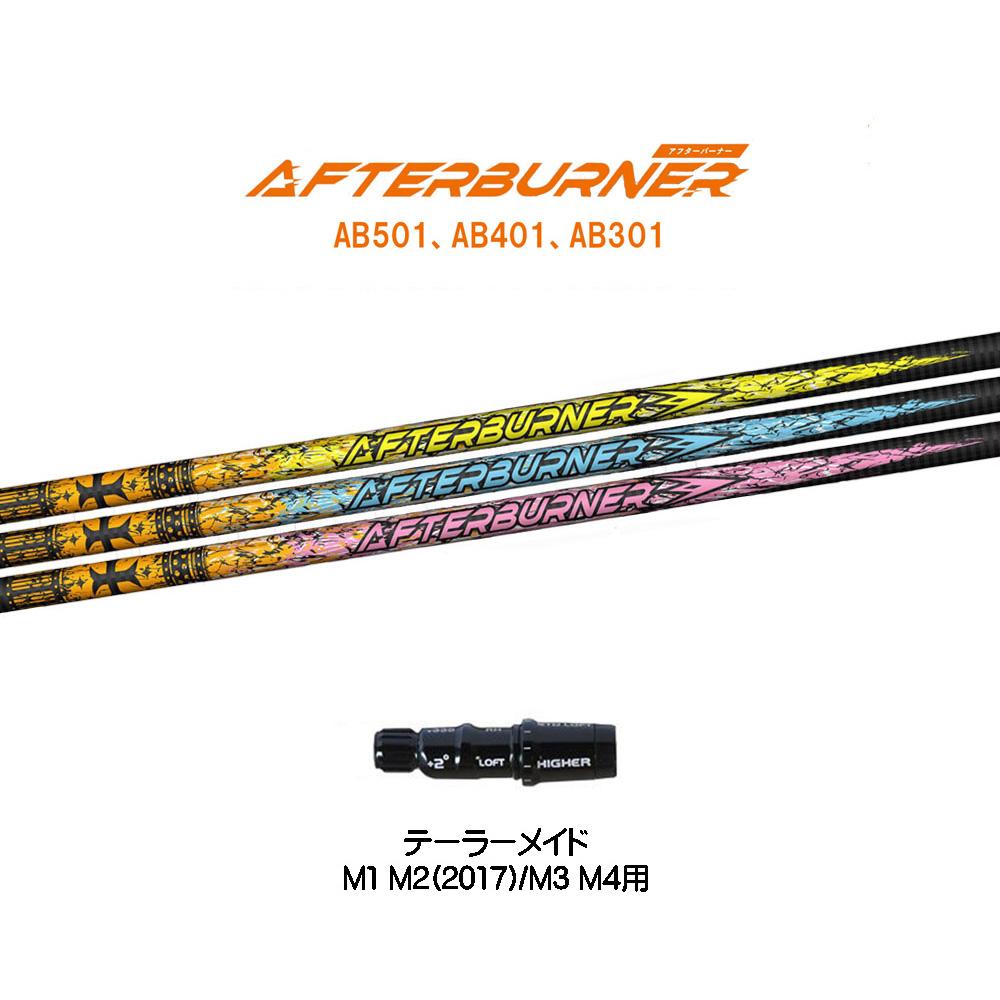 TRPX AFTERBURNER AB301 AB401 AB501 テーラーメイド M1/M2 2017モデル /M3/M4用 新品 スリーブ付シャフト ドライバー用 カスタム 非純正スリーブ