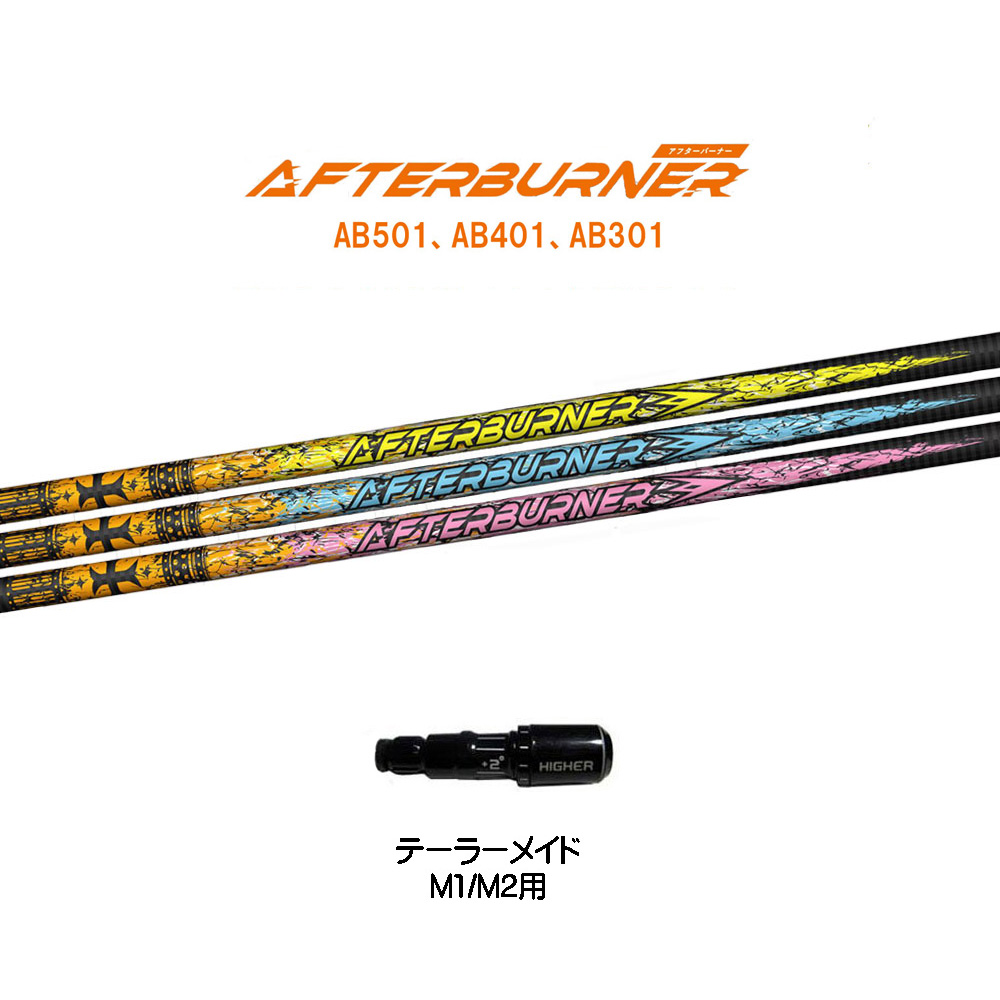TRPX AFTERBURNER AB301 AB401 AB501 テーラーメイド M1/M2用 新品 スリーブ付シャフト ドライバー用 カスタムシャフト 非純正スリーブ