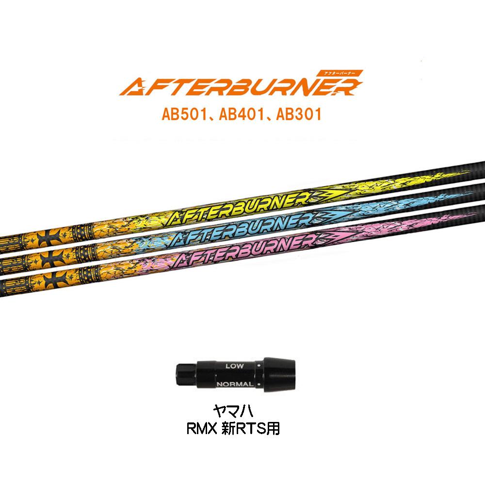 TRPX AFTERBURNER AB301 AB401 AB501 ヤマハ用 新品 スリーブ付シャフト ドライバー用 カスタムシャフト 非純正スリーブ