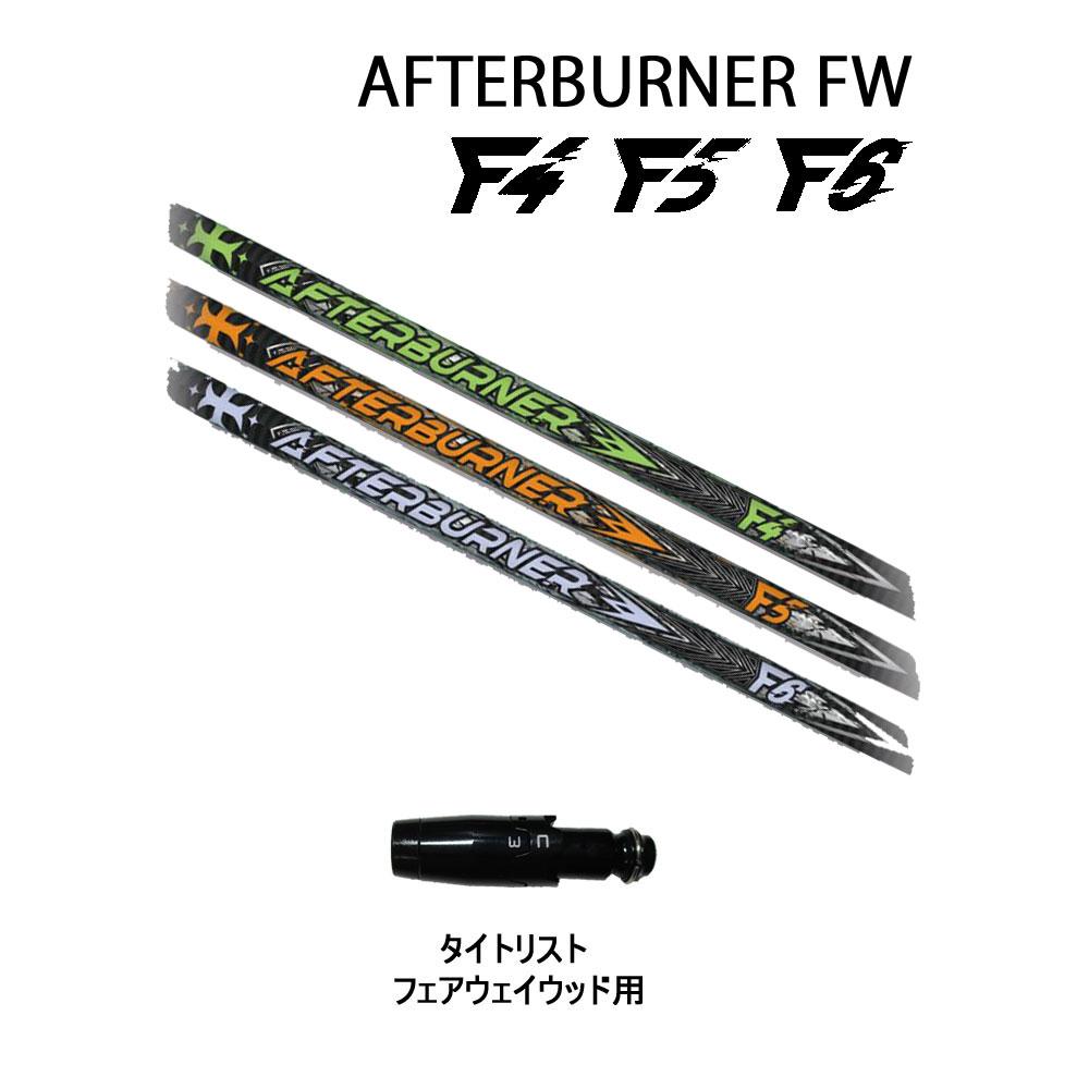 FW用 スリーブ付シャフト TRPX AFTER BURNER FW タイトリスト フェアウェイウッド用 カスタムシャフト 非純正スリーブ 新品