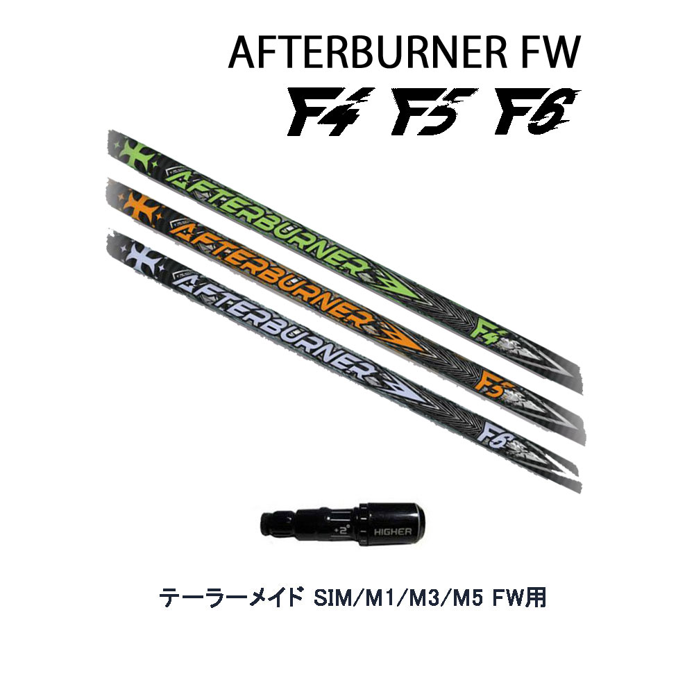 FW用 スリーブ付シャフト TRPX AFTER BURNER FW テーラーメイド SIM/M1/M3/M5 フェアウェイウッド用 カスタムシャフト 非純正スリーブ 新品