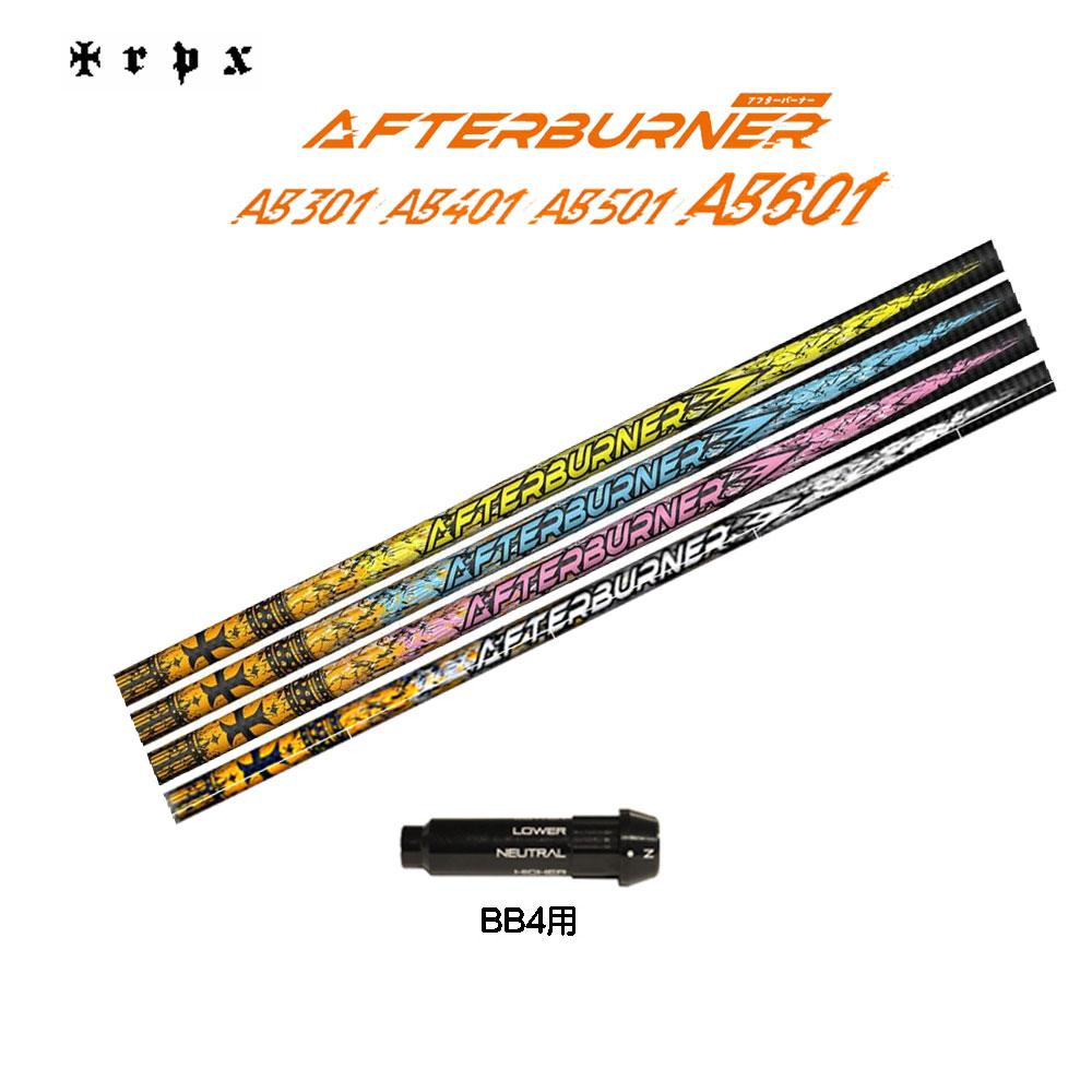 TRPX AFTERBURNER AB301 AB401 AB501 AB601 BB4用 新品 スリーブ付シャフト ドライバー用 カスタムシャフト 純正スリーブ