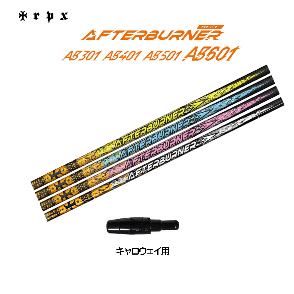 TRPX AFTERBURNER AB301 AB401 AB501 AB601 キャロウェイ用 新品 スリーブ付シャフト ドライバー用 カスタムシャフト 非純正スリーブ