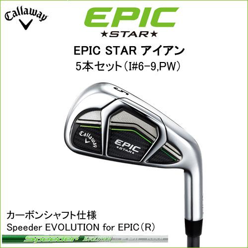 キャロウェイ (Callaway) EPIC STAR アイアン 5本セット (#6~PW) オリジナルカーボンシャフト エピック スター 2017年モデル 日本正規品