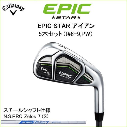 キャロウェイ (Callaway) EPIC STAR アイアン 5本セット (#6~PW) N.S.PRO Zelos7 スチールシャフト エピック スター 2017年モデル 日本正規品