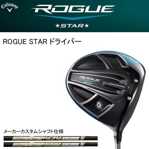 キャロウェイ (Callaway) ROGUE STAR ドライバー カスタムシャフト ローグ スター 日本正規品 2018