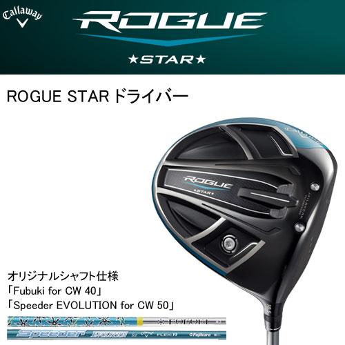 キャロウェイ (Callaway) ROGUE STAR ドライバー オリジナルカーボンシャフト ローグ スター 日本正規品 2018