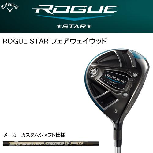 キャロウェイ (Callaway) ROGUE STAR フェアウェイウッド カスタムシャフト ローグ スター 日本正規品 2018