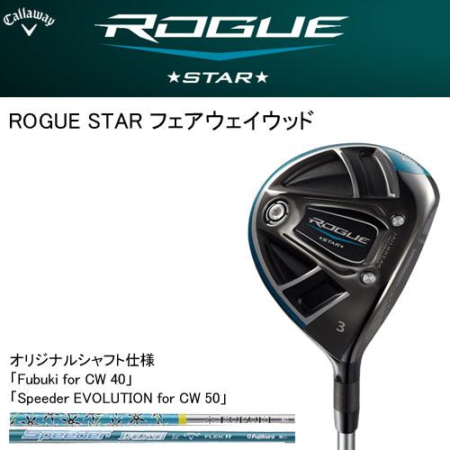 キャロウェイ (Callaway) ROGUE STAR フェアウェイウッド オリジナルシャフト ローグ スター 日本正規品 2018