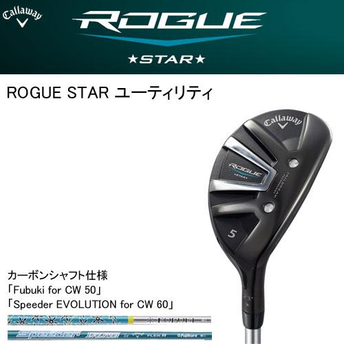 キャロウェイ (Callaway) ROGUE STAR ユーティリティ カーボンシャフト ローグ スター 日本正規品 2018