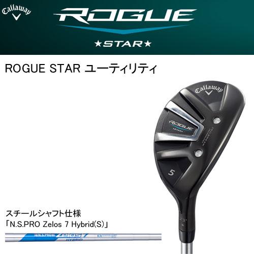 キャロウェイ (Callaway) ROGUE STAR ユーティリティ スチールシャフト N.S.PRO Zelos7 Hybrid ローグ スター 日本正規品 2018