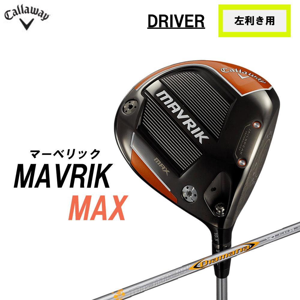 【左利き用】キャロウェイ マーベリック マックス ドライバー Callaway MAVRIK MAX メンズ 日本正規品 2020年モデル レフティ
