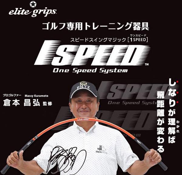エリートグリップ (elite grips) ワンスピード 1SPEED ゴルフ専用練習器具 スイング練習器具 DVD付