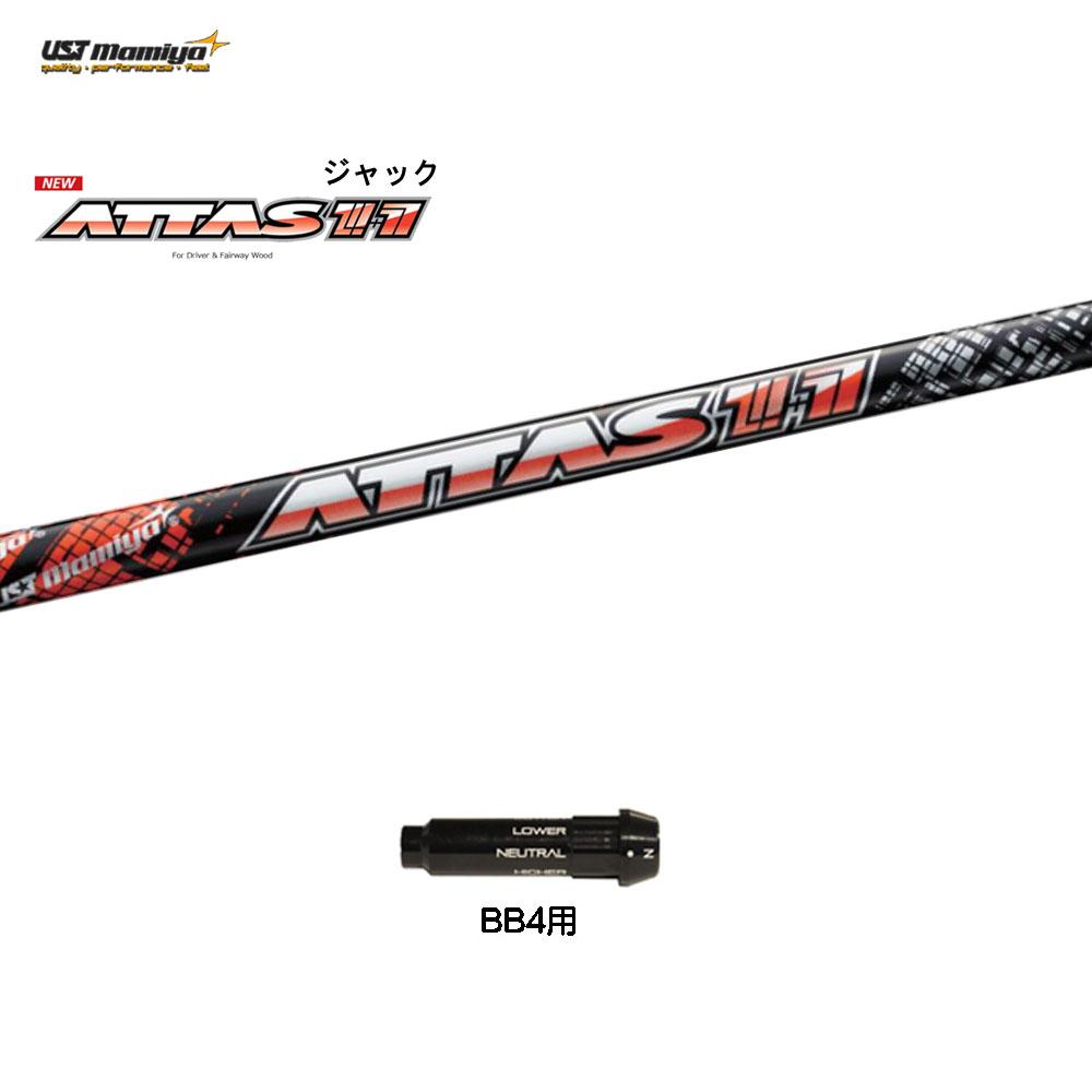 新品 スリーブ付きシャフト アッタスジャック BB4用 アッタス11 ATTAS11 ドライバー用 非純正スリーブ