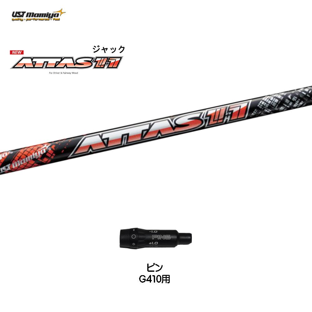 新品 スリーブ付きシャフト アッタスジャック ピン G410用 アッタス11 ATTAS11 ドライバー用 非純正スリーブ