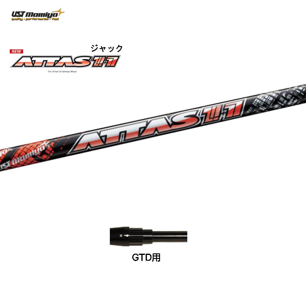 新品 スリーブ付きシャフト アッタスジャック GTD用 アッタス11 ATTAS11 ドライバー用 非純正スリーブ